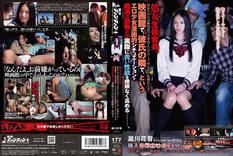 映画館で、彼氏の隣で、というエロ少女漫画的シチュエーションが、痴漢の恐怖とは裏腹に青い性欲を際限なく高める―。 瀧川花音