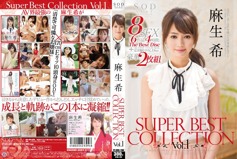 麻生希:麻生希 SUPER BEST COLLECTION Vol.1