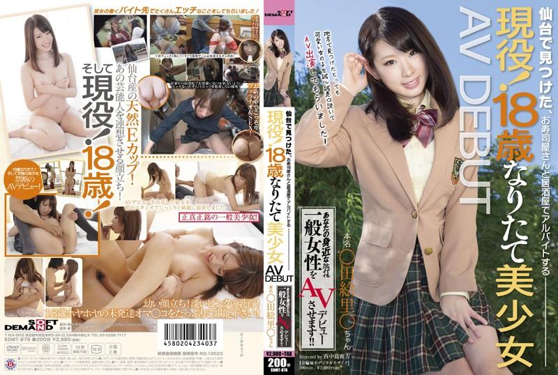 ----:仙台で見つけた、お寿司屋さんと居酒屋でアルバイトする 現役!18歳なりたて美少女 AV DEBUT