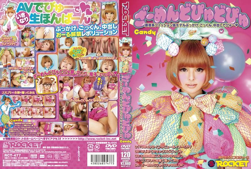 Candy:ざーめんどぴゅどぴゅ 原宿系ファッション誌モデルぶっかけ、ごっくん、中出しでびゅー◆ Candy