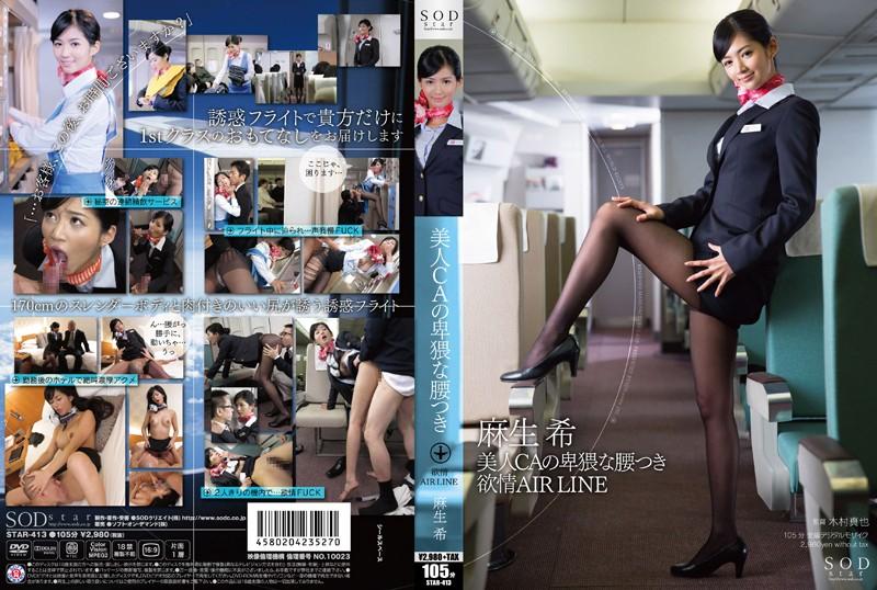 麻生希:美人CAの卑猥な腰つき 欲情AIR LINE 麻生希