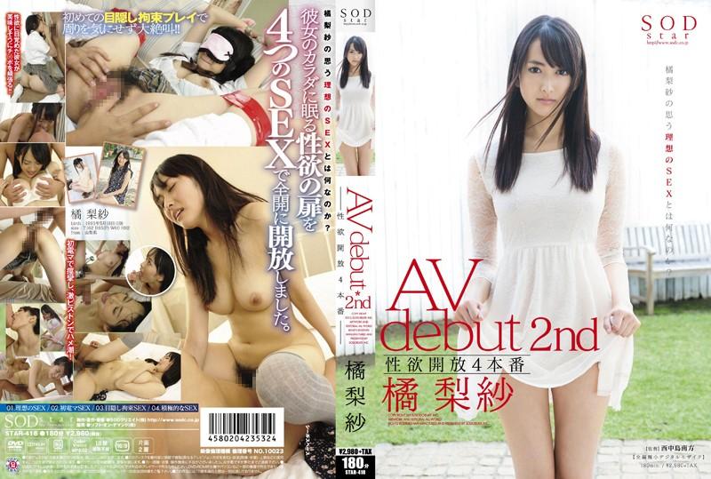 橘梨紗:AV debut 2nd 性欲開放4本番 橘梨紗