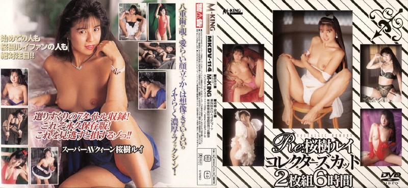 Re:桜樹ルイ コレクターズカット 6時間