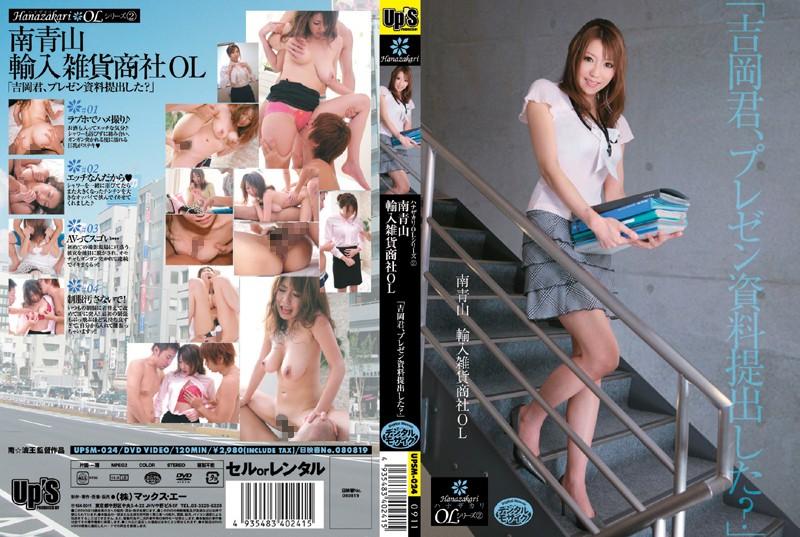 櫻井ゆうこ:ハナザカリOLシリーズ 2 南青山 輸入雑貨商社OL