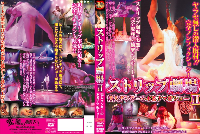 ストリップ劇場 2 美人ダンサーの本番ナマ板ショー