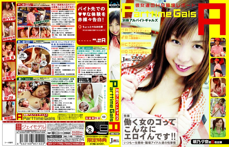 ParttimeGals 別冊アルバイトギャルズ