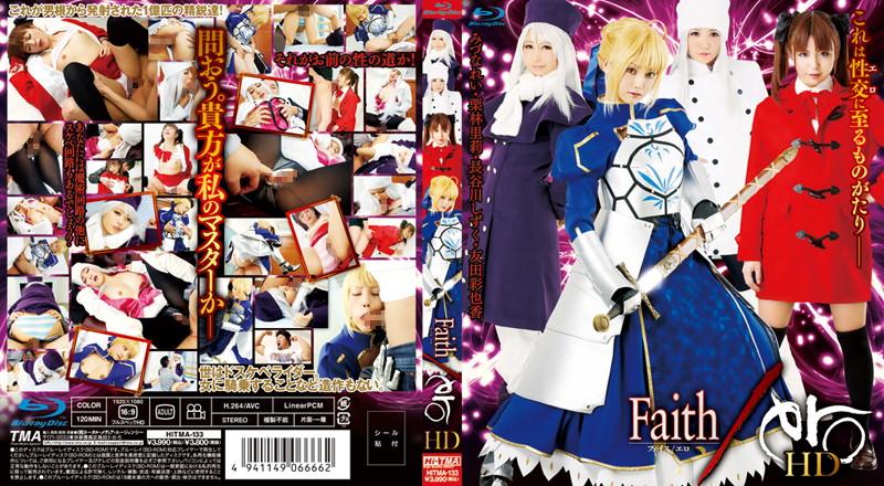 みづなれい(みずなれい) 栗林里莉 長谷川しずく 友田彩也香:Faith/ero HD