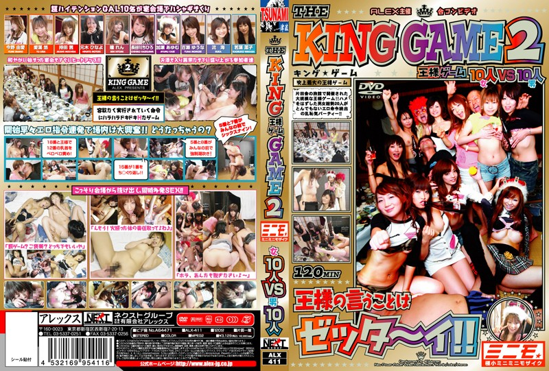 THE KING GAME 2
