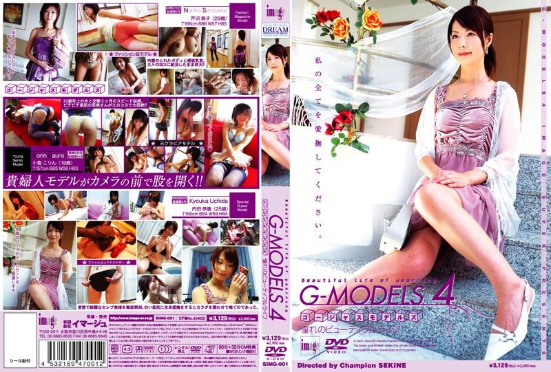 芹沢典子 内田恭香 小倉こりん:G-MODELS 4