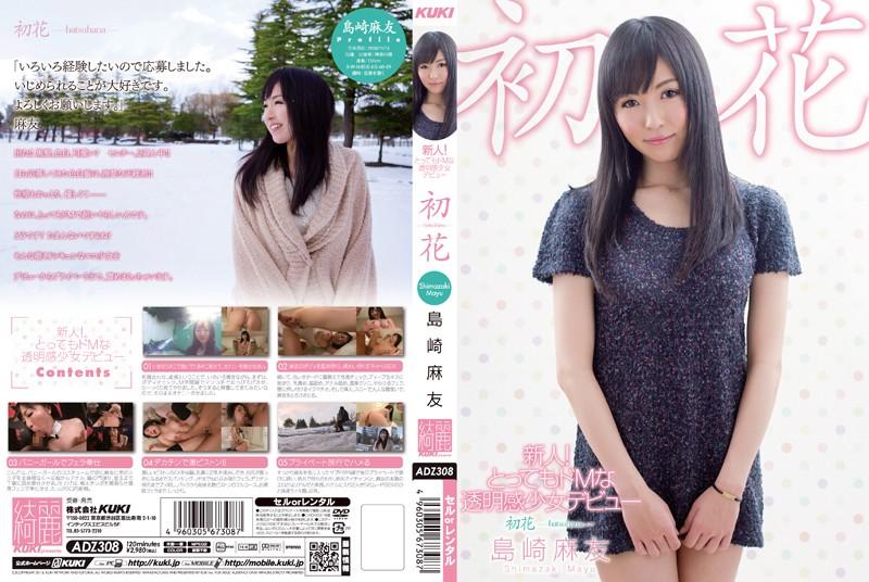 島崎麻友:新人!とってもドMな透明感少女デビュー 初花-hatsuhana- 島崎麻友