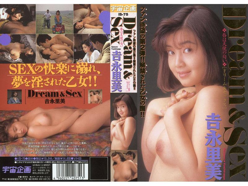 吉永里美:吉永里美 「Dream&Sex」