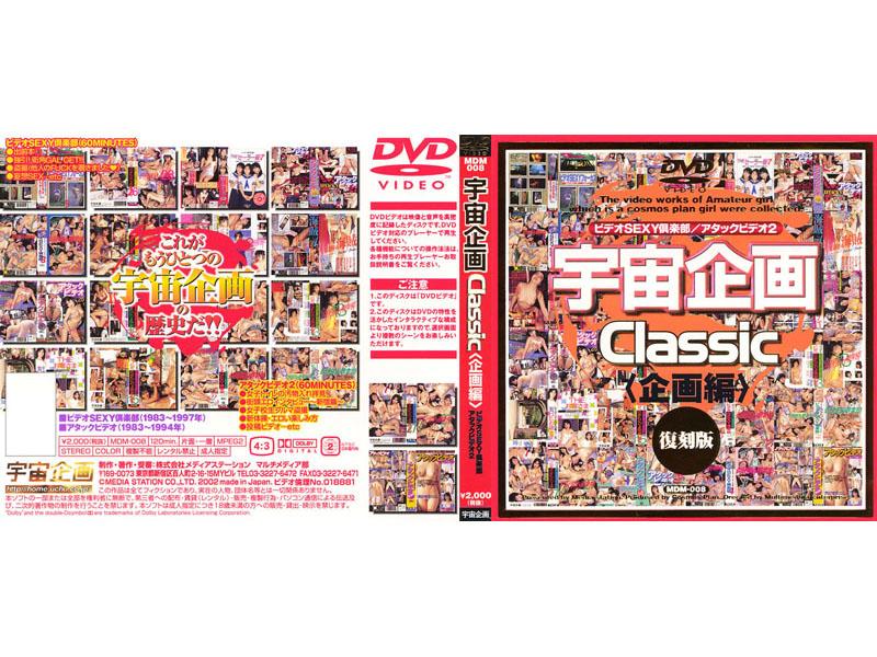 ----:宇宙企画Classic [企画編]1
