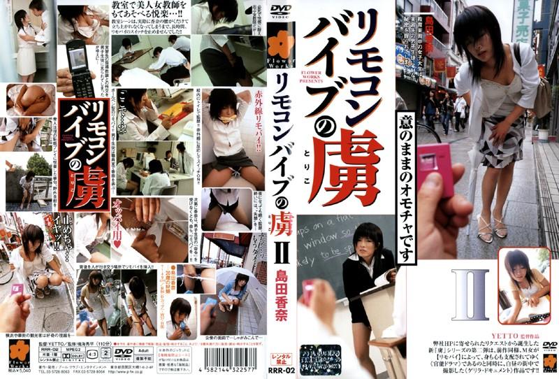 リモコンバイブの虜 2 島田香奈