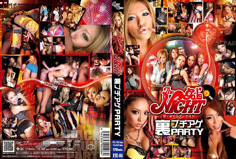 The gal's NIGHT 裏プチアゲPARTY
