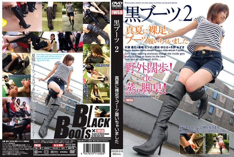 黒ブーツ 2