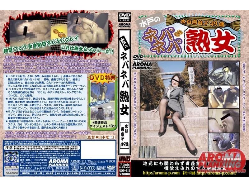 水谷百合子:水戸のネバネバ熟女