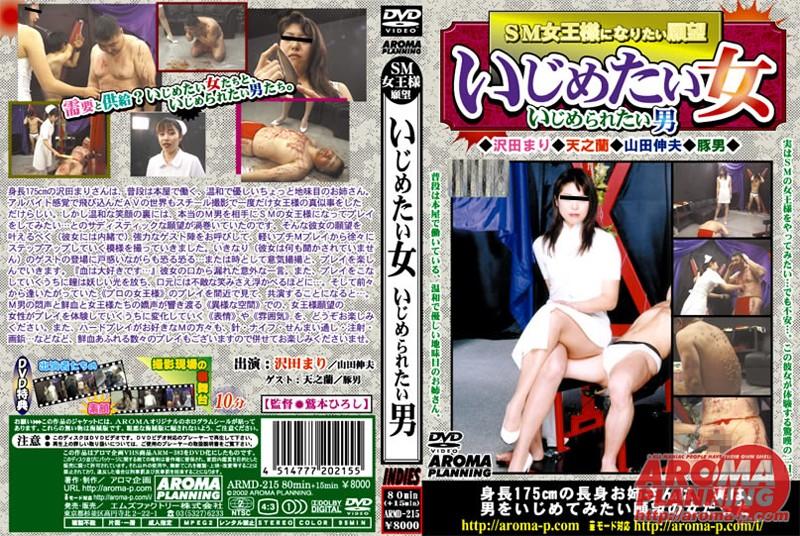 天之蘭 沢田まり:SM女王様願望 いじめたい女 いじめられたい男