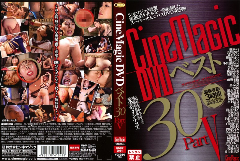 CineMagic DVD ベスト 30 PART.5