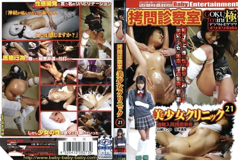 拷問診察室 美少女クリニック 21