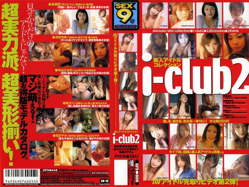 素人アイドルコレクション i-club2