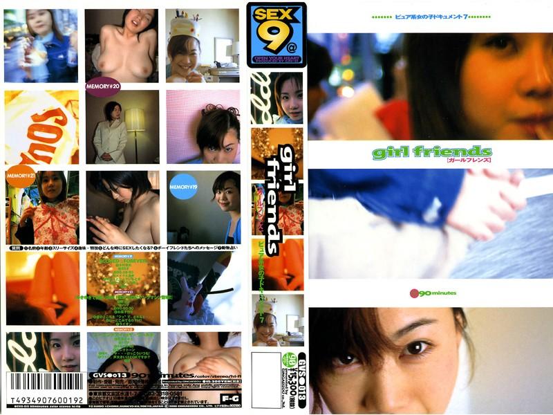 girl friends ピュア系女の子ドキュメント 7
