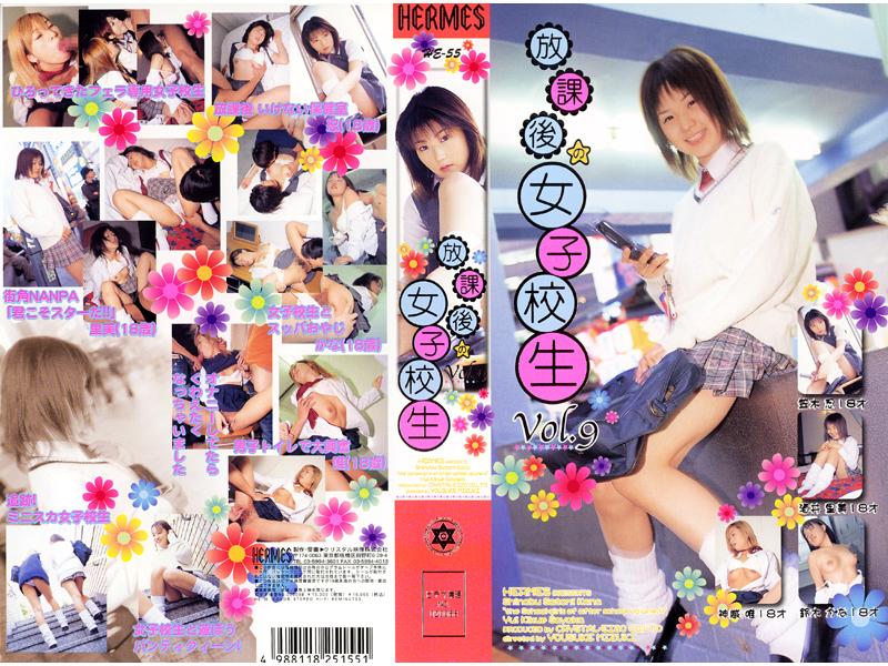 放課後の女子校生 VOL9