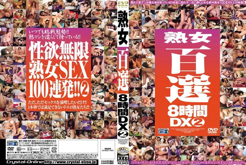 熟女百選8時間DX 2