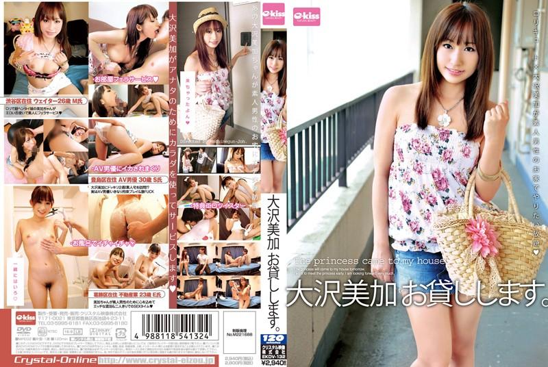 大沢美加 お貸しします。