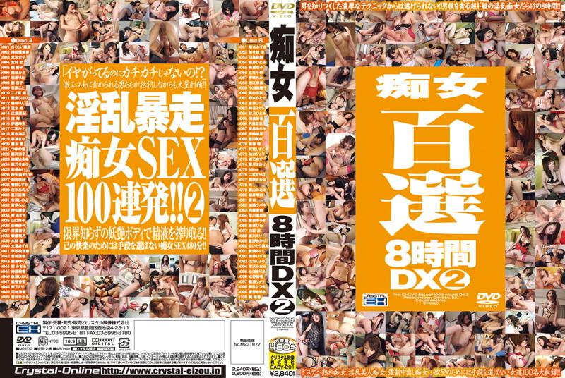 痴女百選8時間DX 2