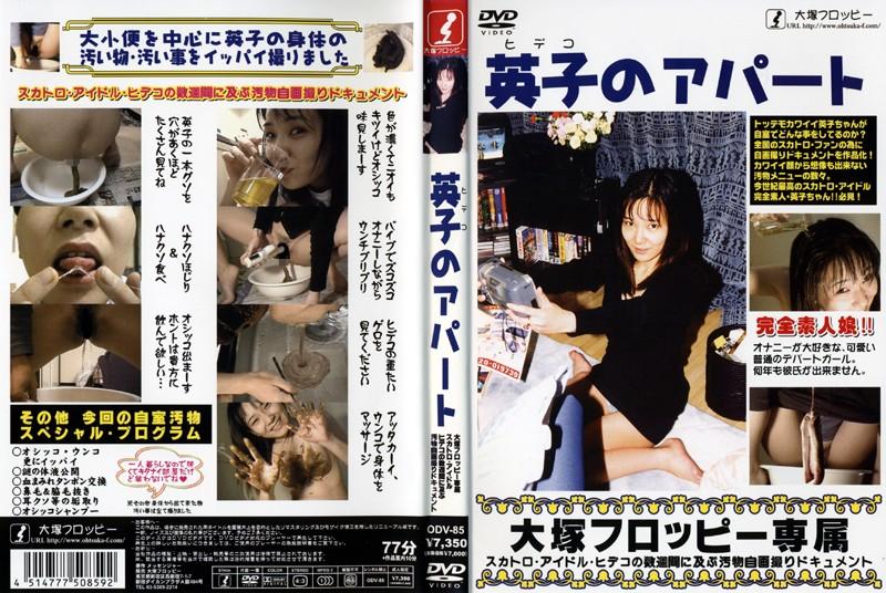 浅野英子:英子のアパート