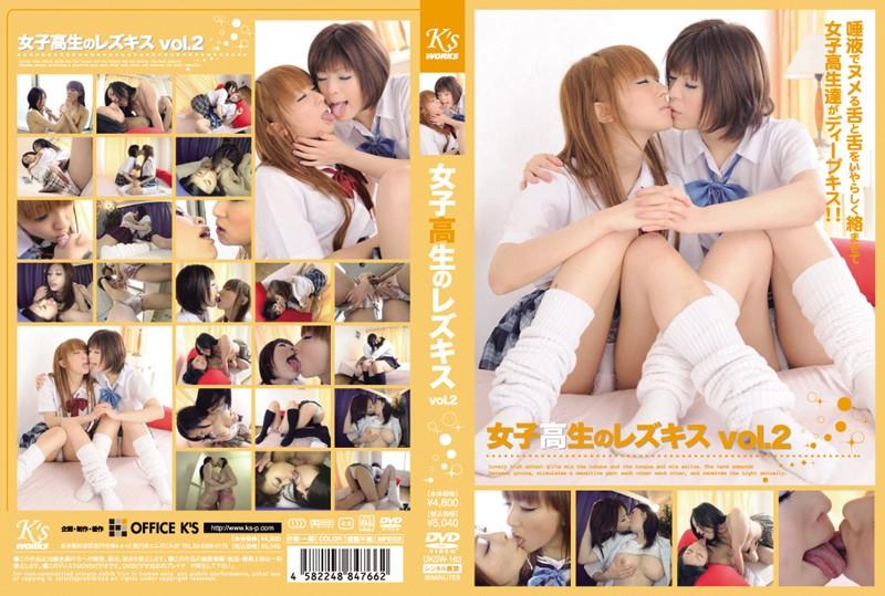 女子校生のレズキス vol.2