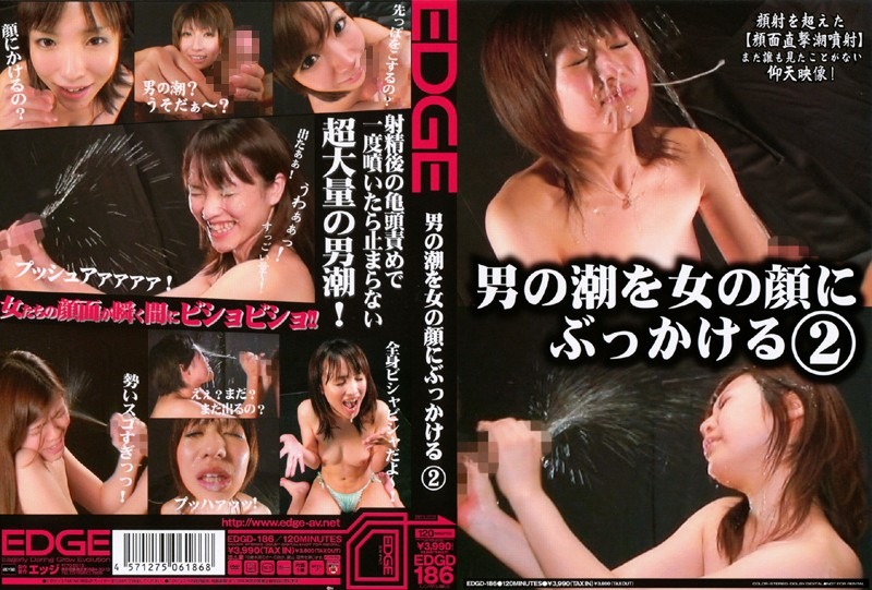 男の潮を女の顔にぶっかける 2