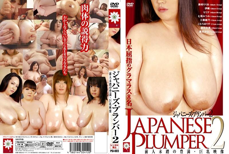 ジャパニーズ・プランパー 2