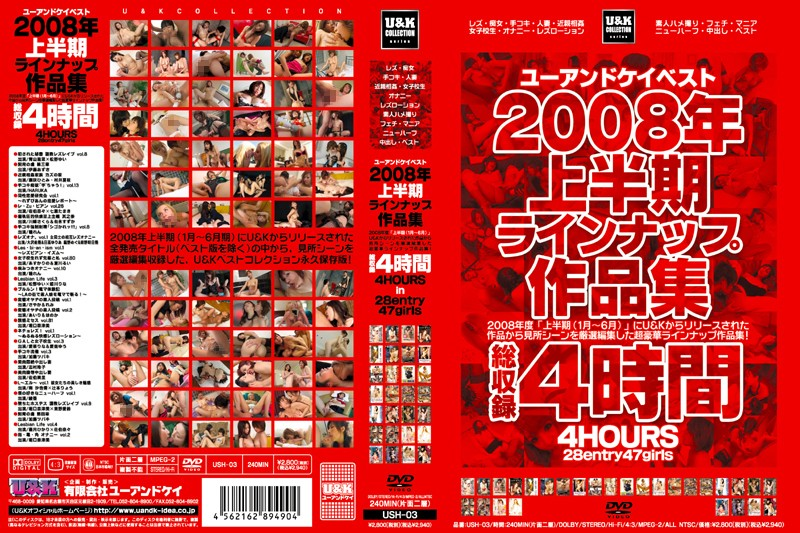 U&Kベスト2008年上半期ラインナップ作品集