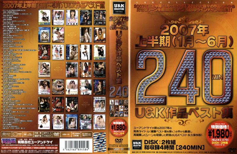 2007年上半期U&K作品ベスト集