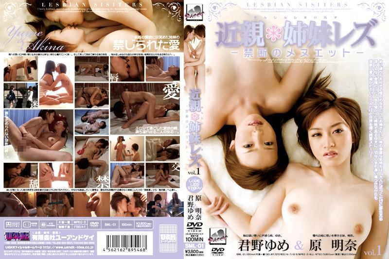 近親*姉妹レズ vol.1-禁断のメヌエット-