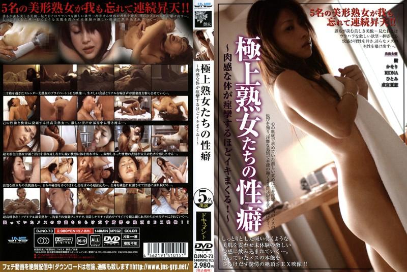 成宮夏恋 RIONA:極上熟女たちの性癖 〜肉感な体が痙攣するほどイキまくる〜