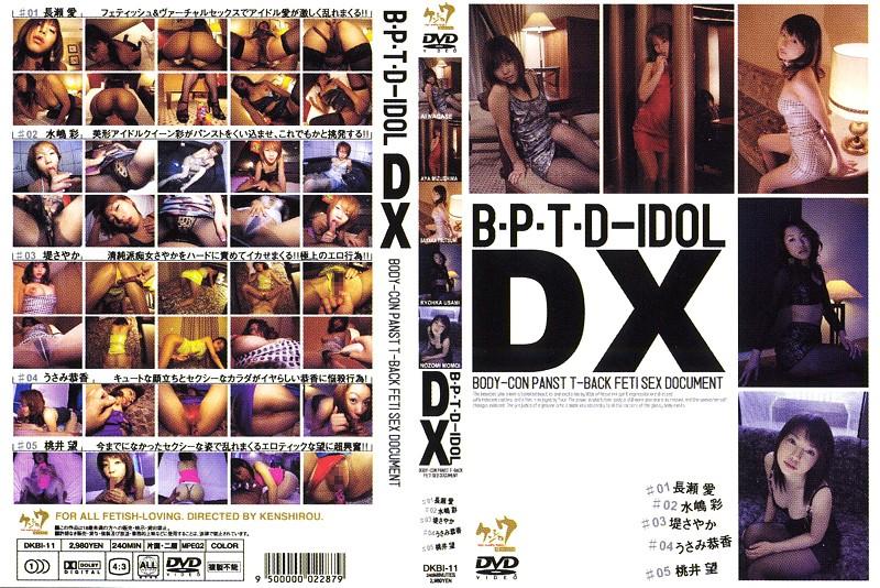 長瀬愛 水嶋彩 堤さやか うさみ恭香 桃井望:B.P.T.D-IDOL DX