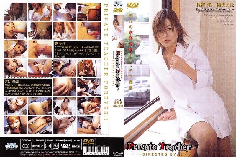 相澤まほ 長瀬愛:Private Teacher 長瀬愛 相沢まほ