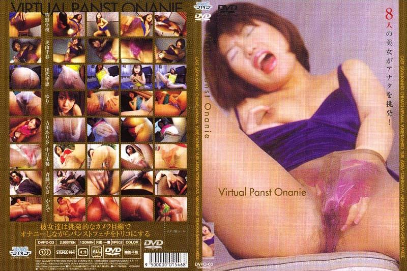 Virtual Panst Onanie 3