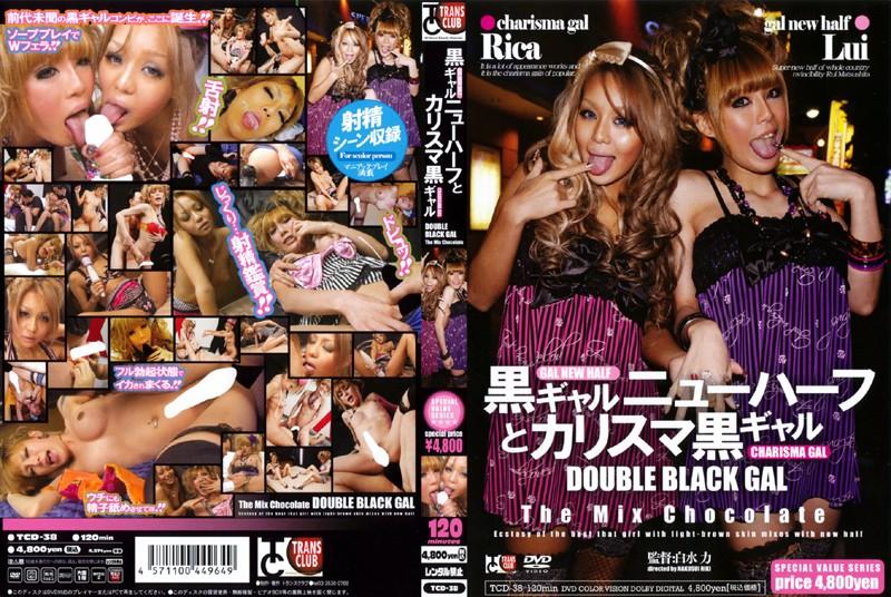 黒ギャルニューハーフとカリスマ黒ギャル 〜DOUBLE BLACK GAL〜
