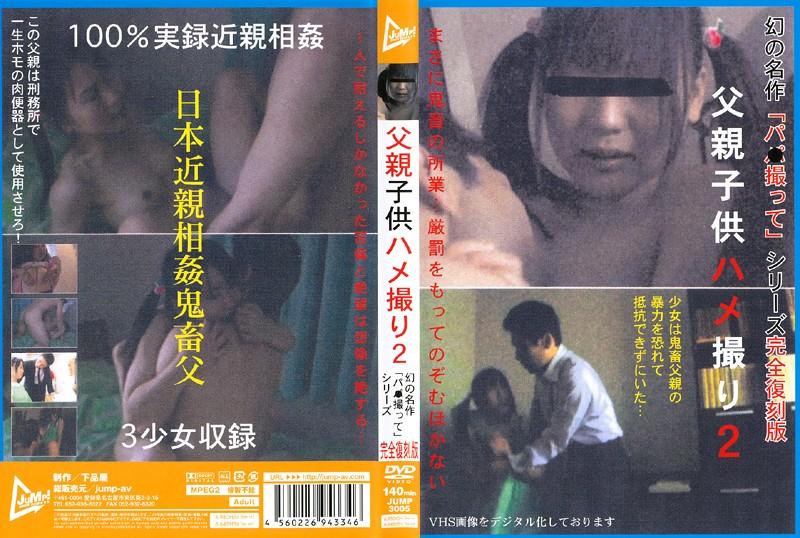 ----:父親子○ハメ撮り 2 幻の名作「パパ撮って」シリーズ 完全復刻版