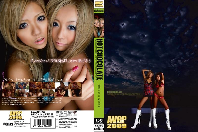 愛菜りな 彩花ゆめ:HOTCHOCOLATE AV GRAND PRIX 2009 LIMITED