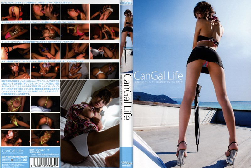 ----:Can Gal Life 美脚巨乳キャンギャルは痴女プレイがお好き