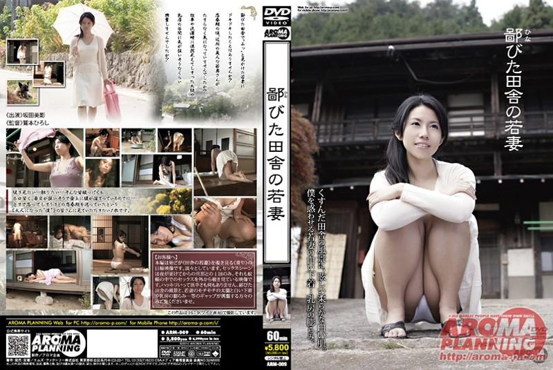 坂田美影:鄙びた田舎の若妻