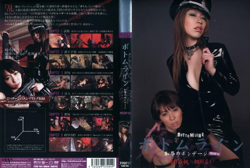 ボトムライン 恥辱のボンデージ MISSION 04