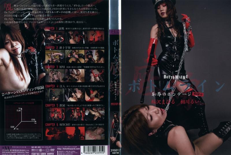 ボトムライン 恥辱のボンデージ MISSION 03