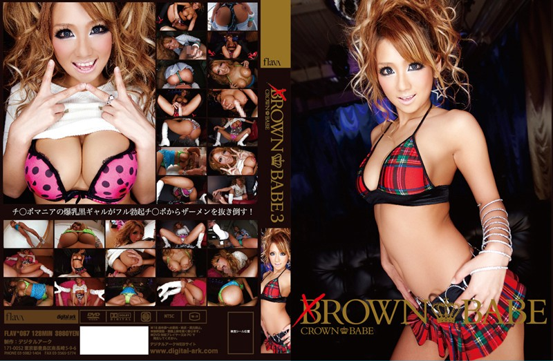 ERIKA:CROWN BABE 3 モカ