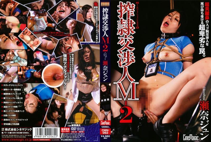 搾隷交渉人M-2 瀬奈ジュン