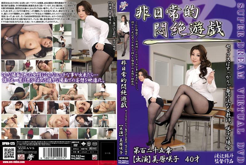 美原咲子:非日常的悶絶遊戯 セックスはすっかりご無沙汰な女教師、咲子の場合